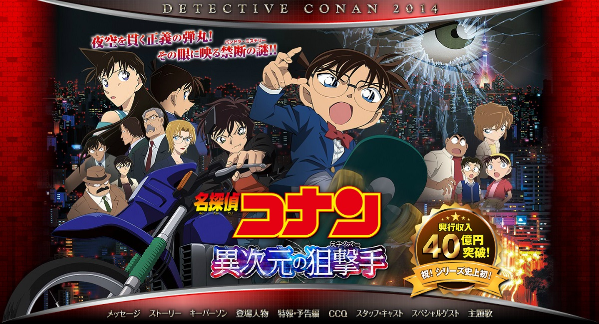 劇場版 名偵探柯南 異次元的狙擊手 Detective Conan The Dimensional sniper (DVD 1024x576 AVC AACx2 [2.0+5.1]).mp4 [encoded by SEED]