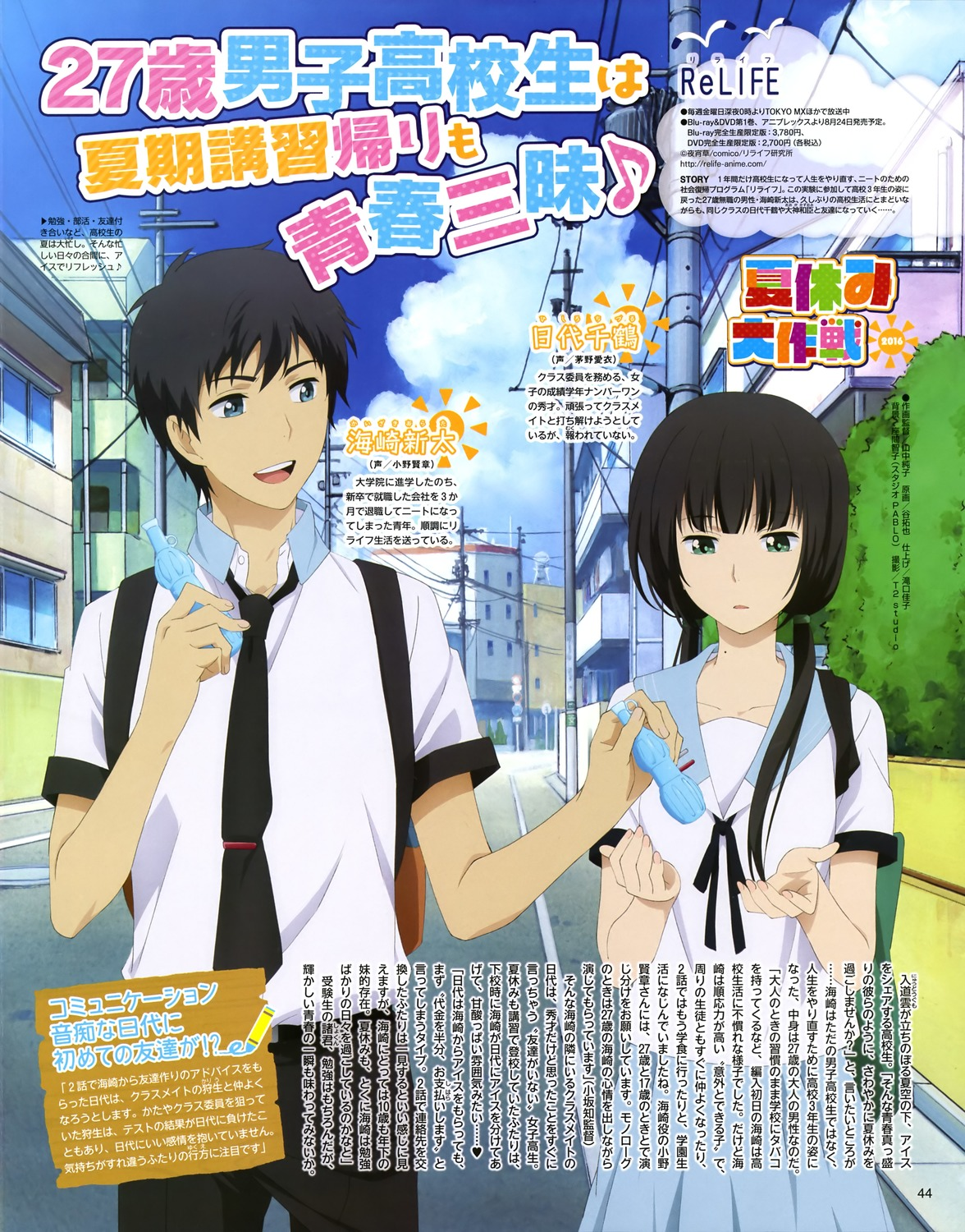 Seed Raws ReLIFE